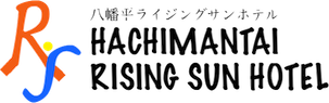 八幡平ライジングサンホテル
